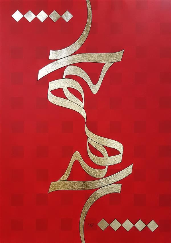 هنر خوشنویسی محفل خوشنویسی فریدون علیار هیچ - ورق طلا و اکرکلیک روی بوم ۱۰۰×۷۰