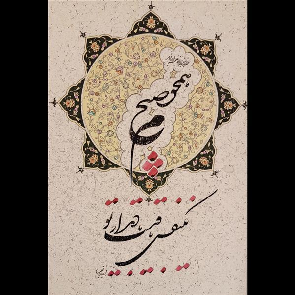 هنر خوشنویسی محفل خوشنویسی فریدون علیار ۳۵*۴۵ مرکب روی کاغذ با تذهیب