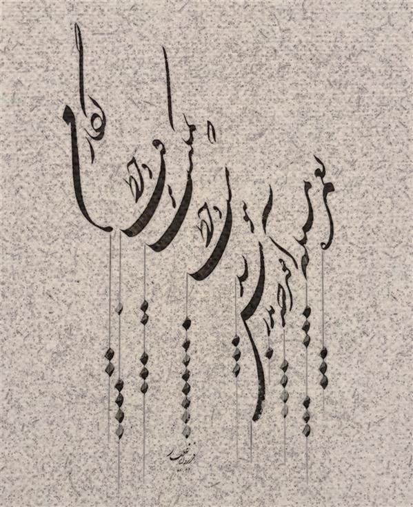 هنر خوشنویسی محفل خوشنویسی فریدون علیار شعر حافظ ابعاد ۳۰*۴۰ مرکب روی کاغذ