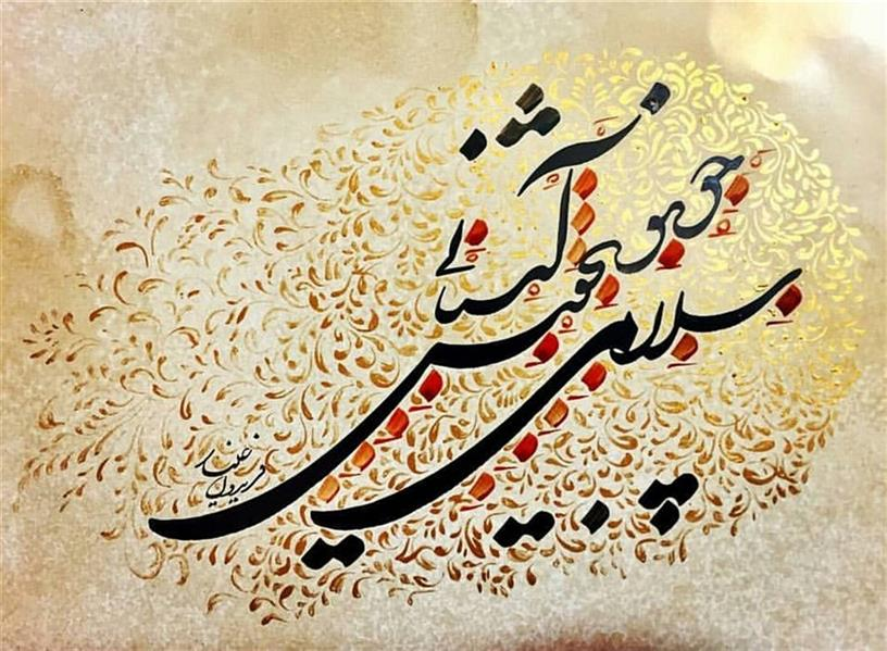 هنر خوشنویسی محفل خوشنویسی فریدون علیار شعر حافظ ابعاد ۲۰*۳۰ مرکب روی کاغذ و بداهه تذهیب
