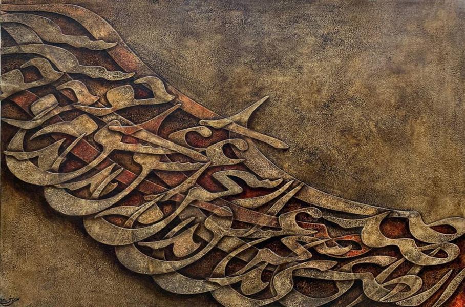 هنر خوشنویسی محفل خوشنویسی alimomeni از صدای سخن عشق ندیدم خوشتر تکنیک برجسته و اکریلیک #فروخته_شد