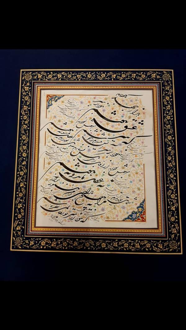 هنر خوشنویسی محفل خوشنویسی یونس انوش شکسته...کاغذ و مرکب..استاد یداله کابلی خوانساری  ۱۳۶۵ هزار جهد بکردم که سر عشق بپوشم با تذهیب و قاب