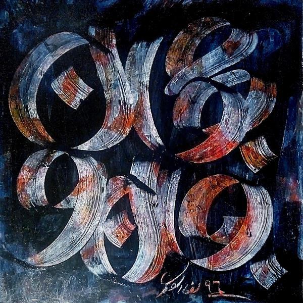 هنر خوشنویسی محفل خوشنویسی rezaasadi #جان و #جهان 60*60 اکریلیک روی بوم