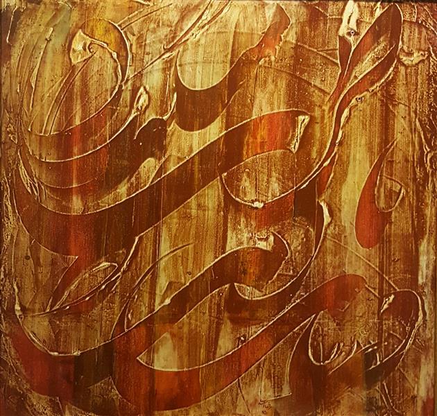 هنر خوشنویسی محفل خوشنویسی rezaasadi دریاب دمی که با طرب میگذرد  #خیام ، اکریلیک روی بوم،  ۴۰ *۴۰ ، قاب شده #فروخته_شد