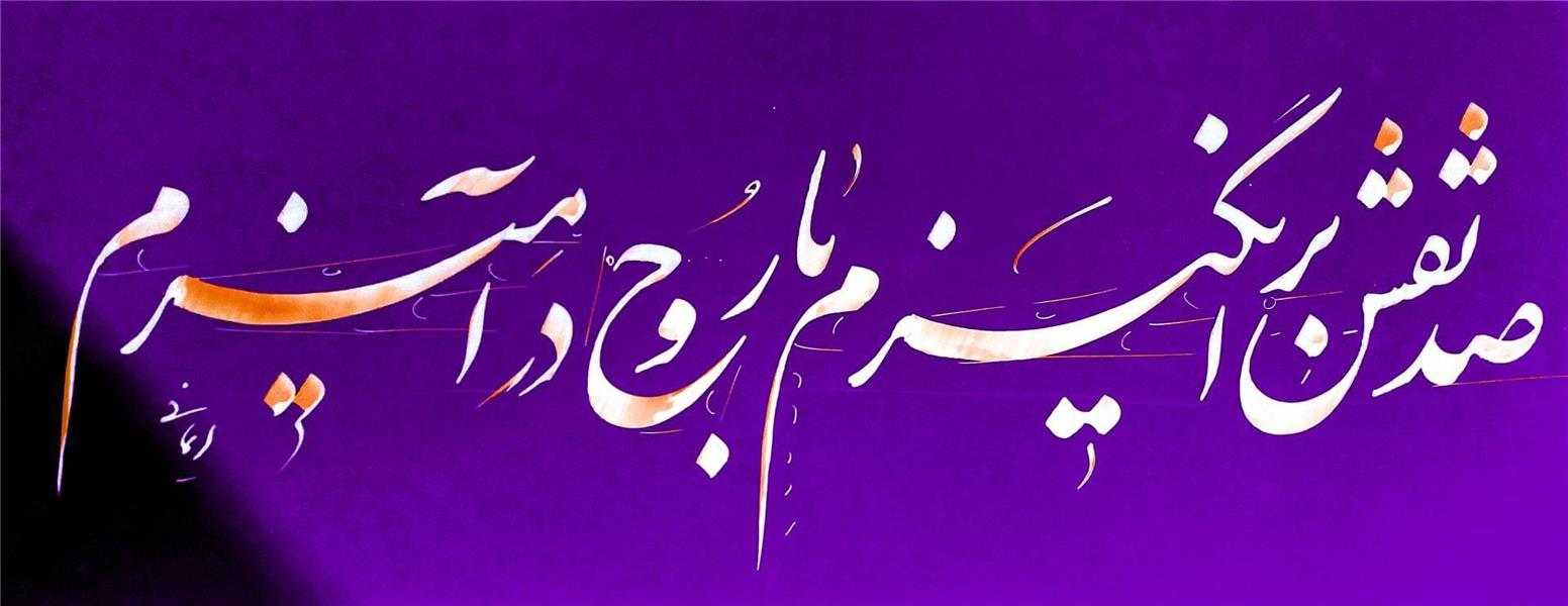 هنر خوشنویسی محفل خوشنویسی Arash imani
