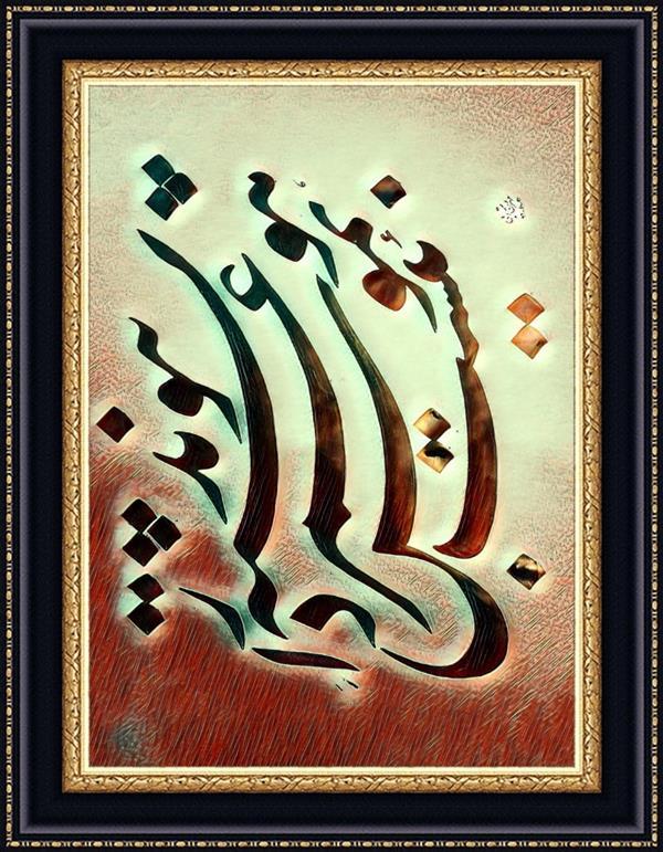 هنر خوشنویسی محفل خوشنویسی مهران ترابی  پیوند عمر به موییست هوش دار