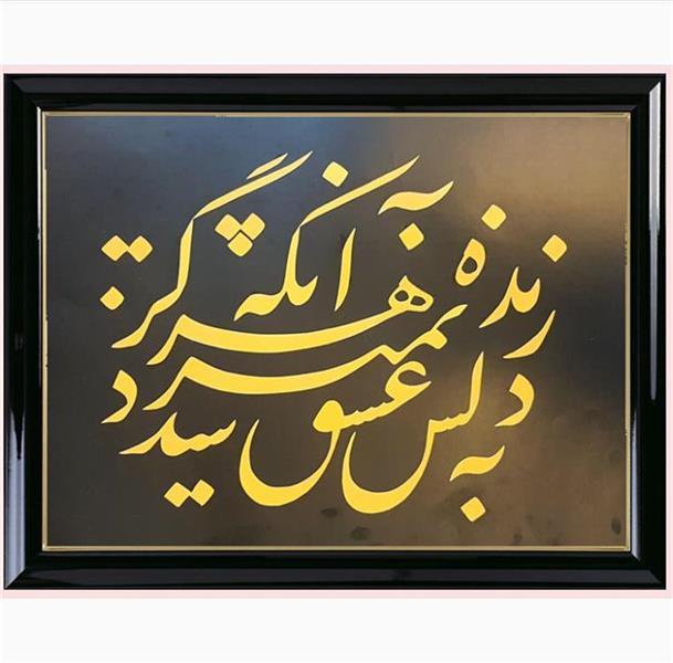هنر خوشنویسی محفل خوشنویسی مهران ترابی  هرگز نمیرد آنکه زنده شد به عشق (توضیح اینکه: اثر با قاب می باشد.)