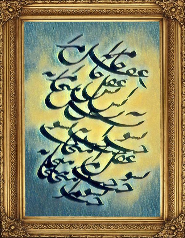 هنر خوشنویسی محفل خوشنویسی مهران ترابی  سیاه مشق هنری