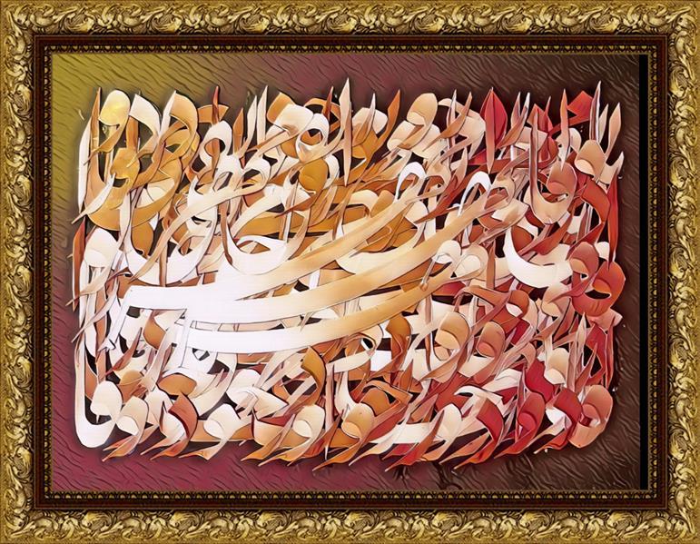 هنر خوشنویسی محفل خوشنویسی مهران ترابی  سیاه مشق هنری .