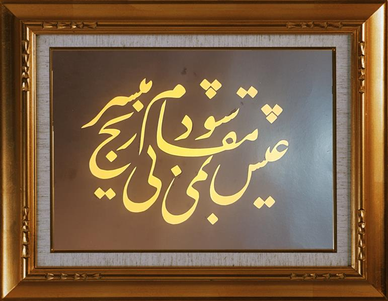 هنر خوشنویسی محفل خوشنویسی مهران ترابی  مقام عیش میسر نمی شود بی رنج