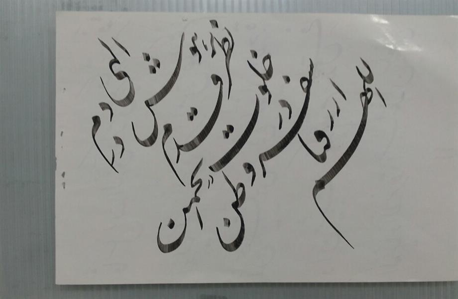 هنر خوشنویسی محفل خوشنویسی جعفر زائری تمرینی از روی خط حضرت استاد امیرخانی