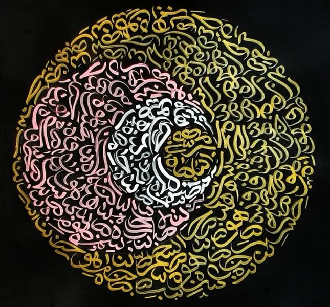 هنر خوشنویسی محفل خوشنویسی مصطفی ناظمیان کالیگرافی  ماه من  اکرلیک روی مقوا ۵۰در ۷۰