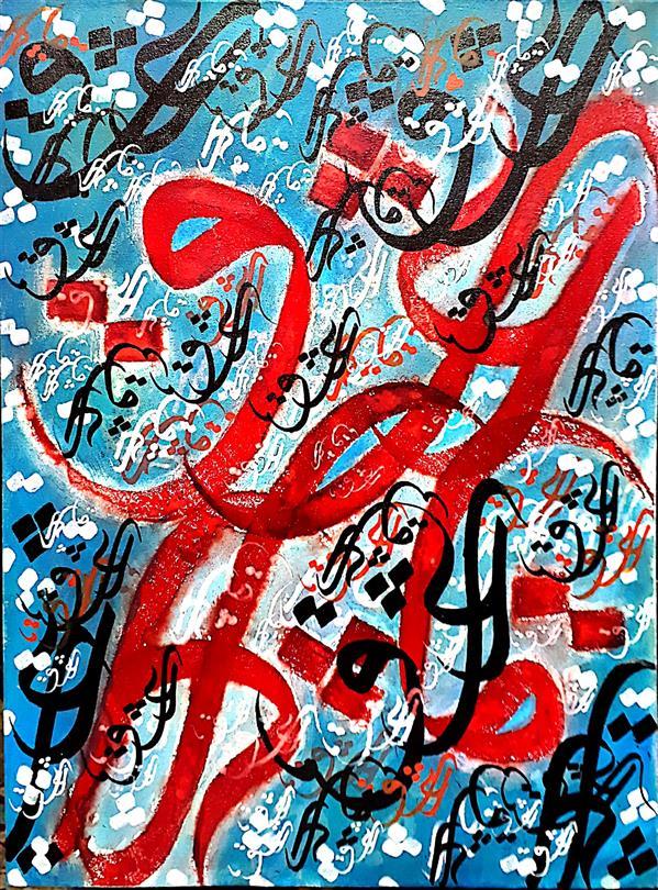 هنر خوشنویسی محفل خوشنویسی نعمت الله منصف تابلوی نقاشیخط با تکرار کلمه زیبای عشق قطع اثر ۳۰×۴۰ کار بر روی بوم و با استفاده از مرکب و رنگهای اکرولیک