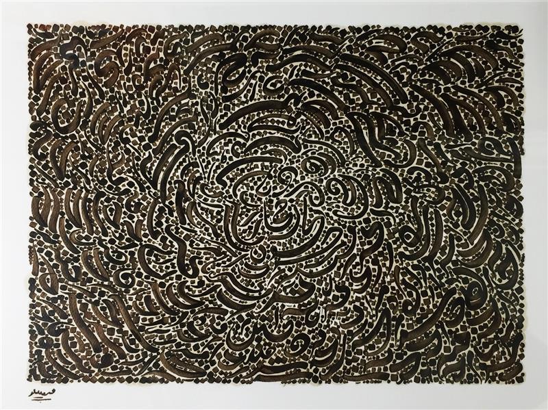 هنر خوشنویسی محفل خوشنویسی هادی قره جانلو عنوان اثر : کیهان (Cosmos) متریال : فابریانو / تکنیک : شاپان قاب شده به همراه شیشه محافظ در جلو
