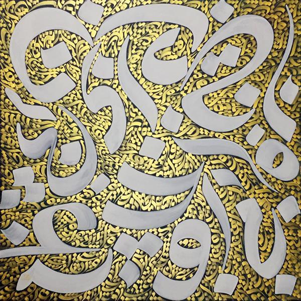 هنر خوشنویسی محفل خوشنویسی هادی قره جانلو Cluster بوم دیپ / اکریلیک - متالیک