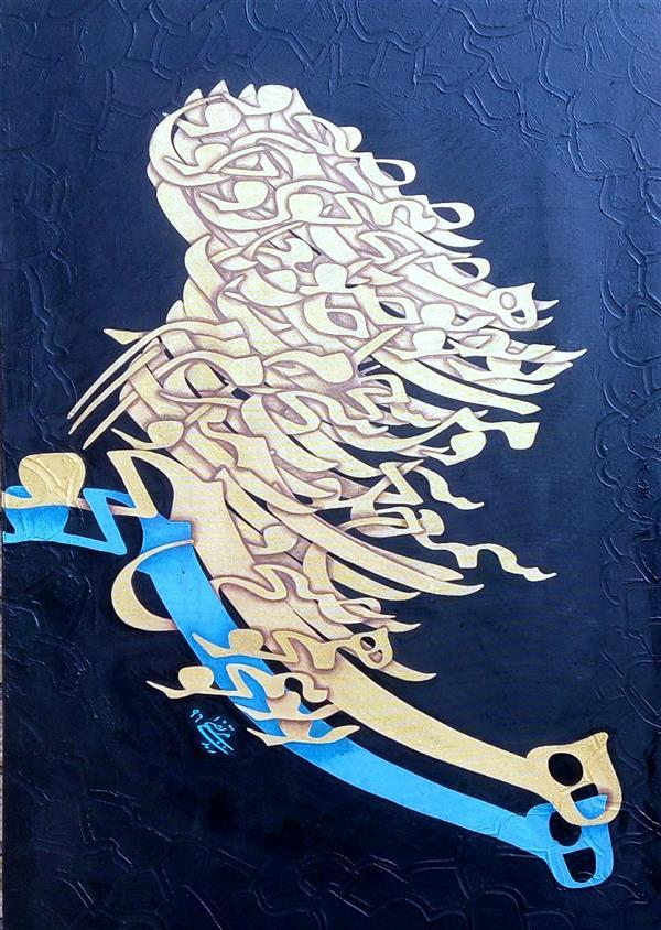 هنر خوشنویسی محفل خوشنویسی مرتضی زندی نقاشیخط اکرولیک روی بوم تاریخ خلق اثر: 1396 متن: توهمچو صبحی و من شمع خلوت سحرم