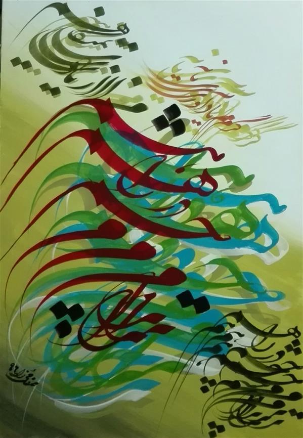 هنر خوشنویسی محفل خوشنویسی منصورصفائی زاده ترا من چشم در راهم #نقاشیخط #بوم #اکرولیک #سال خلق اثر:1396 #نام اثر:چشم به راه #هنرمند:منصورصفائی زاده