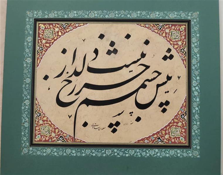 هنر خوشنویسی محفل خوشنویسی سلمان صادقی