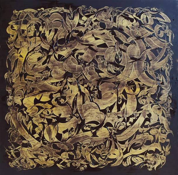 هنر خوشنویسی محفل خوشنویسی حسین عبدالسلام النعمی تکنیک رنگ اکرلیک پارچه بوم