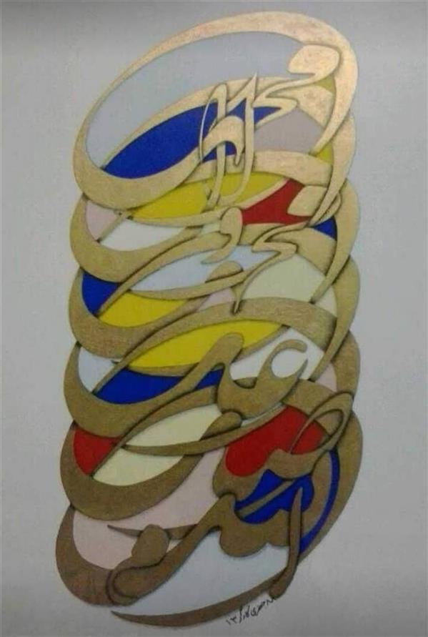 هنر خوشنویسی محفل خوشنویسی علی جعفری کارگر #نقاشیخط آبرنگ،صلوات،۱۳۸۸،جعفریکارگر علی