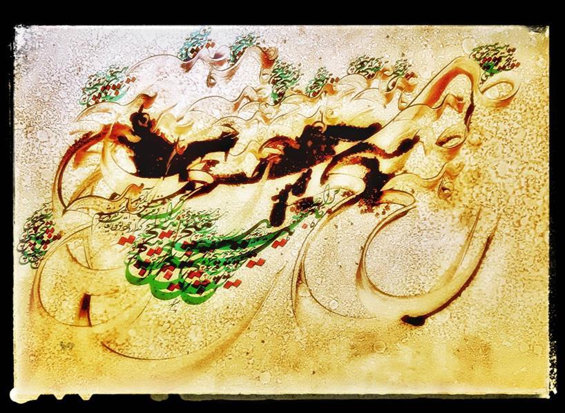 هنر خوشنویسی محفل خوشنویسی علی حسن پور هیچ  مرا به هیچ بدادی و من هنوز برآنم  که از وجود تو مویی بعالمی نفروشم
