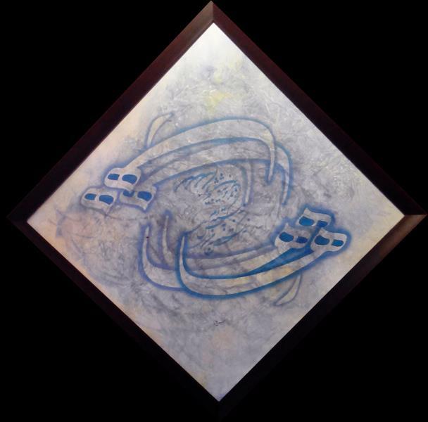 هنر خوشنویسی محفل خوشنویسی علی حسن پور چو تخته پاره بر موج . رها رها رها من
