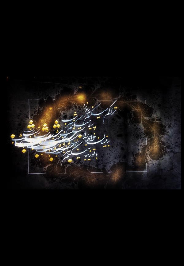هنر خوشنویسی محفل خوشنویسی علی حسن پور ترا گم میکنم هر روز و پیدا میکنم هر شب  بدینسان خوابها را با تو زیبا میکنم هر شب