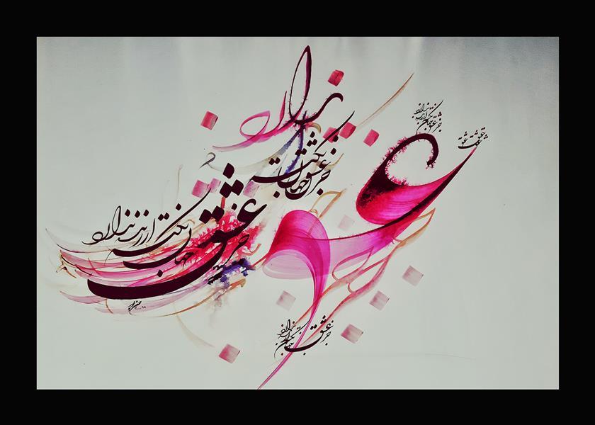 هنر خوشنویسی محفل خوشنویسی علی حسن پور جز عشق جهان نکته ارزنده ندارد