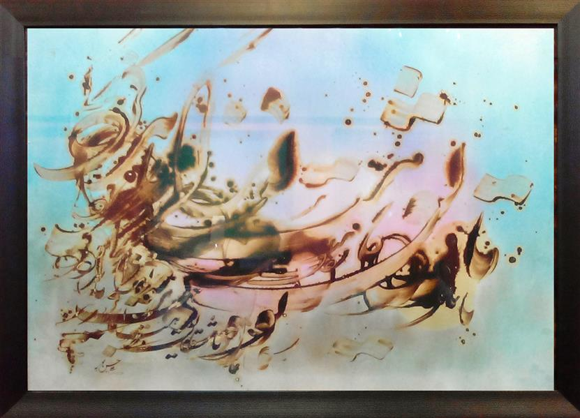 هنر خوشنویسی محفل خوشنویسی علی حسن پور تاشقایق هست زندگی باید کرد