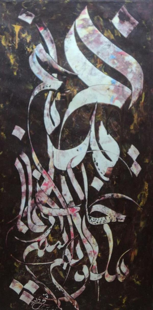 هنر خوشنویسی محفل خوشنویسی فتحی نقاشیخط: آکرلیک روی بوم ۱۲۰ در ۶۰ سانتیمتر ( مرغ باغ ملکوتم نیم از عالم خاک)