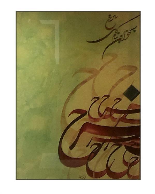 هنر خوشنویسی محفل خوشنویسی هادی پناهی منش ابعاداثر۶۰در۸۰