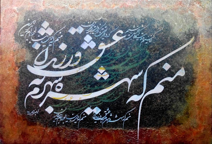 هنر خوشنویسی محفل خوشنویسی هادی پناهی منش اجرا روی بوم ابعاد۵۰در۷۰جوهر رنگ ومرکب سفید