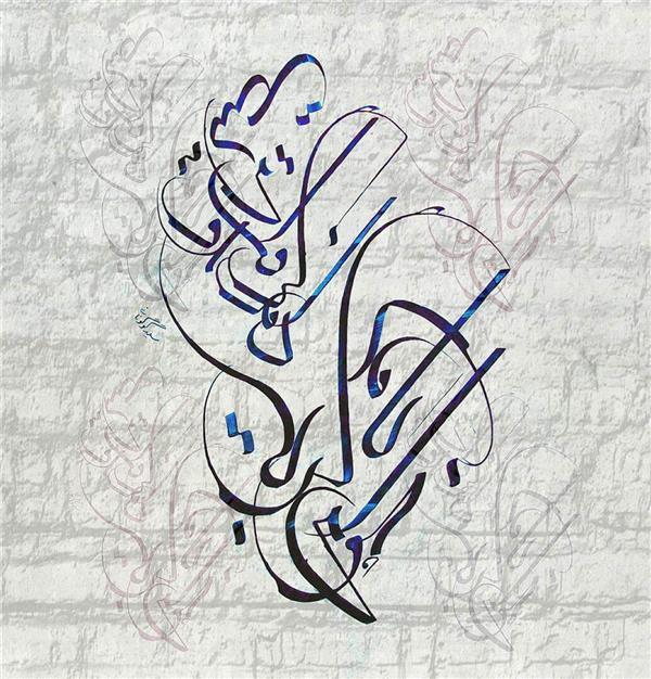 هنر خوشنویسی محفل خوشنویسی saeid gogonani دلم گرفته ای دوست هوای گریه با من