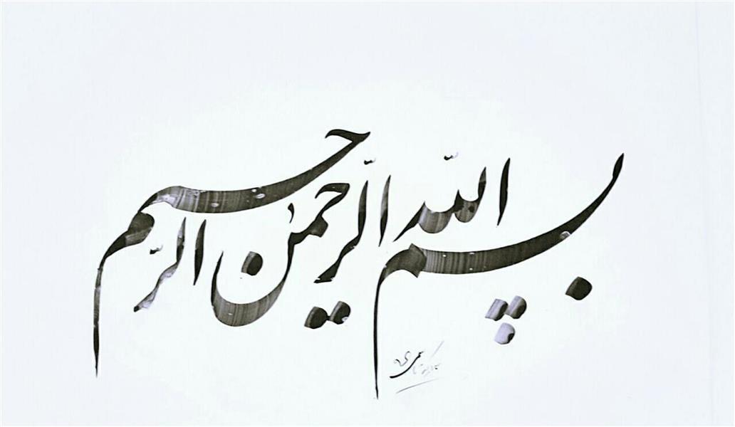 هنر خوشنویسی محفل خوشنویسی Akbarghasemi در کلاس انجمن نوشته شد