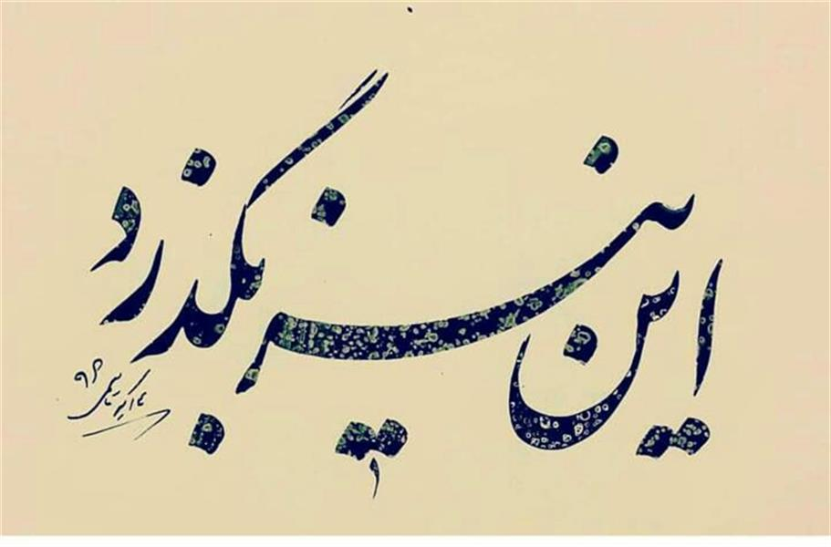 هنر خوشنویسی محفل خوشنویسی Akbarghasemi با قلم 12 میل نوشته شد