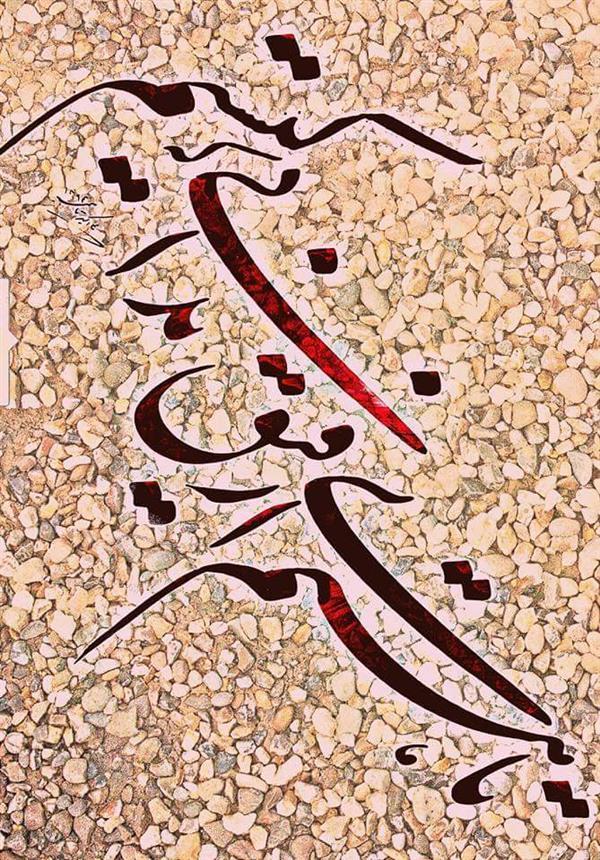 هنر خوشنویسی محفل خوشنویسی Akbarghasemi