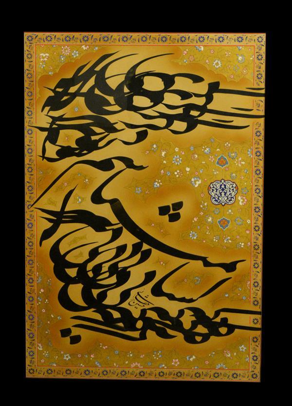 هنر خوشنویسی محفل خوشنویسی حسین حقانی دگری نمیشناسم تو ببر که آشنایی