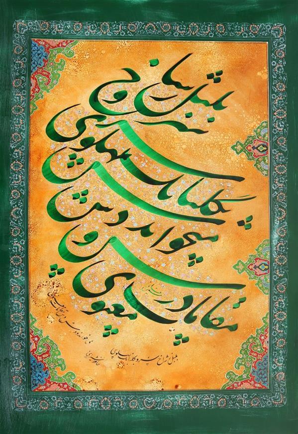 هنر خوشنویسی محفل خوشنویسی حسین حقانی بلبل ز شاخ سرو بگلبانگ پهلوی میخواند دوش درس مقامات معنوی