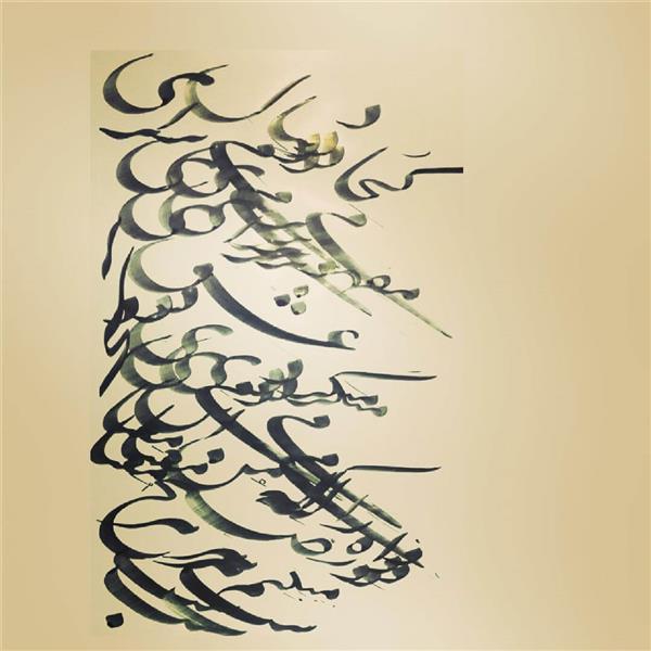 هنر خوشنویسی محفل خوشنویسی حسین حقانی کجا دنبال مفهومی برای عشق میگردی که من این واژه را تا صبح معنا میکنم هر شب     محمد علی بهمنی قالب سیاهمشق