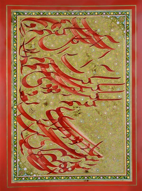 هنر خوشنویسی محفل خوشنویسی حسین حقانی آب را گل نکنید روی زیبا دو برابر شده است