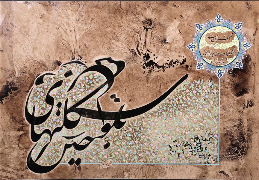 هنر خوشنویسی محفل خوشنویسی حسین حقانی درختان اسکلتهای بلور آجین زمستان است
