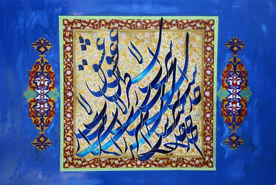 هنر خوشنویسی محفل خوشنویسی حسین حقانی عشق اسطرلاب اسرار خداست