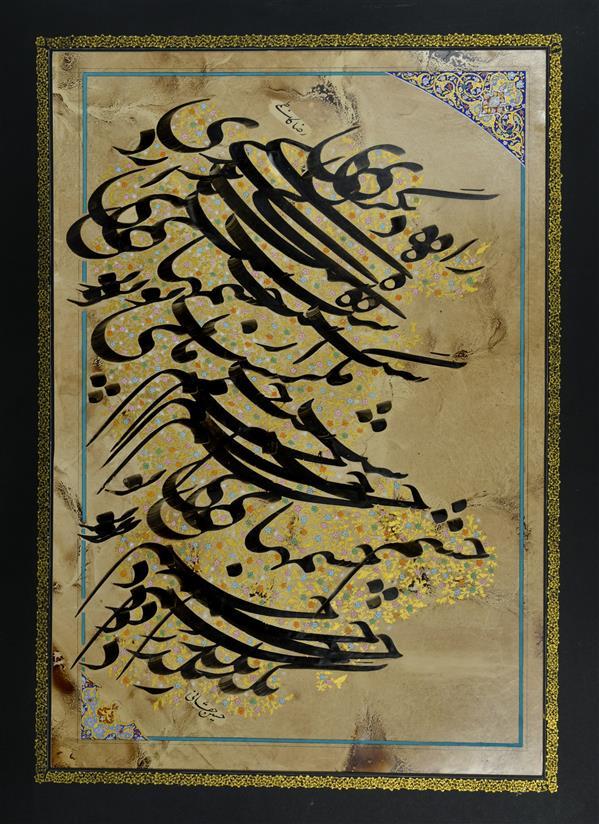 هنر خوشنویسی محفل خوشنویسی حسین حقانی عنوان اثر : راه دیگری ندارد شب مگر از چشمهای تو بگذرد سیاهمشق