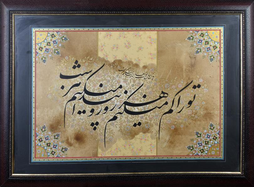 هنر خوشنویسی محفل خوشنویسی حسین حقانی ترا گم میکنم هر روز و پیدا میکنم هر شب