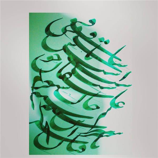 هنر خوشنویسی محفل خوشنویسی حسین حقانی ساقی باقی است خوش و عاشقان.  خاک سیه بر سر این باقیان حضرت مولانا
