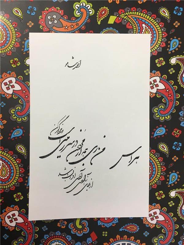 هنر خوشنویسی محفل خوشنویسی Mohammad_jafarian_art هراس من باری همه مردن در سرزمینی است که مزدگور کن از بهای ازادی ادمی افزون باشد  نقلی از اثر فاخر استاد عزیزمان مجتبی ملک زاده