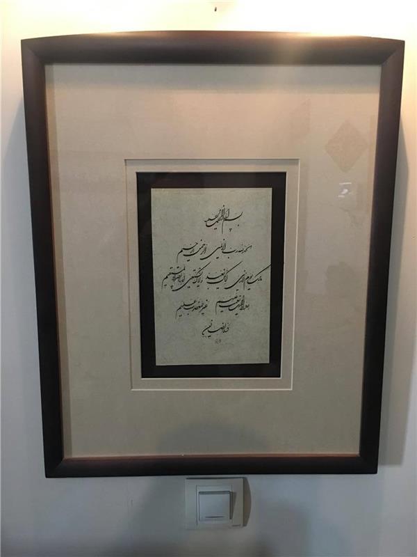 هنر خوشنویسی محفل خوشنویسی Mohammad_jafarian_art سوره مبارک حمد  اثر راه یافته در نمایشگاه جمع مشتاقان  فرهنگ سرای نیاوران ۱۳۹۴