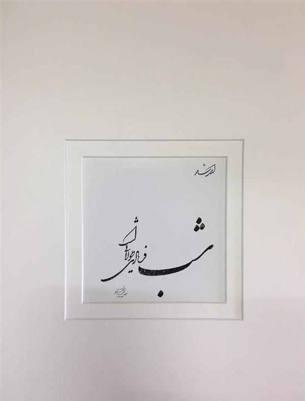 هنر خوشنویسی محفل خوشنویسی Mohammad_jafarian_art شب فریادی طولانی است احمد شاملو  نقلی از اثر فاخر استاد عزیزم مجتبی ملک زاده مهربان ❤️
