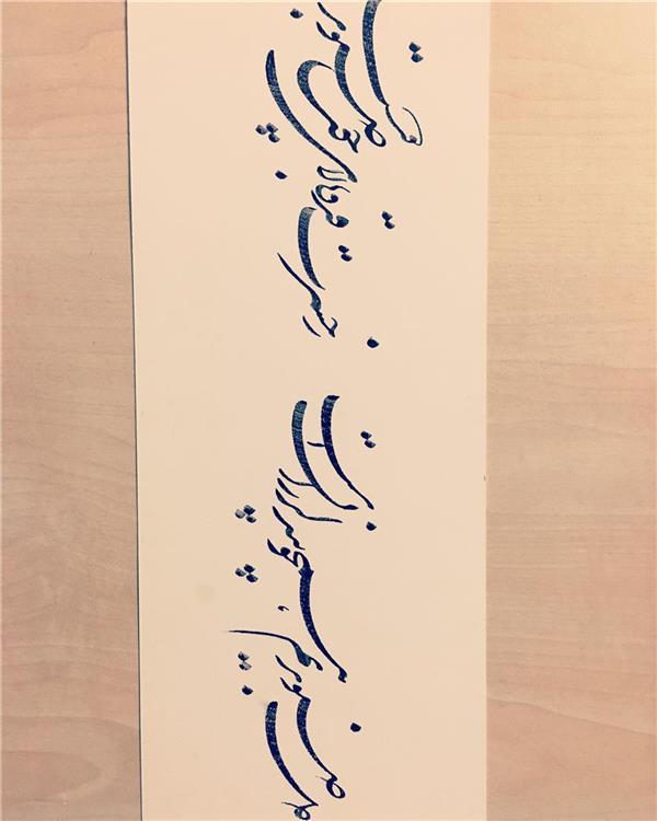 هنر خوشنویسی محفل خوشنویسی Mohammad_jafarian_art دل  صنوبری همچو بید لرزان است  زندگی حسرت قد و بالای چون صنوبر دوست  نقلی از اثر فاخر استاد عزیزم مجتبی ملک زاده مهربان 💕