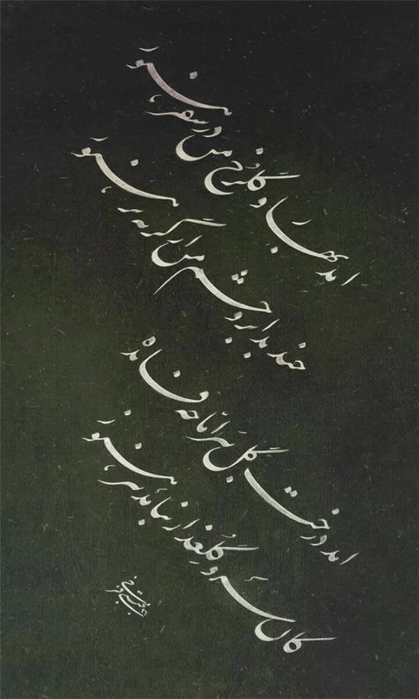 هنر خوشنویسی محفل خوشنویسی مجتبی فرخی آمد بهار و گلرخ من در سفر هنوز خندید ابر و چشم من از گریه تر هنوز آمد درخت گل به بر اما چه فایده کان سرو گلعذار نیآمد به بر هنوز